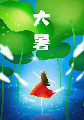 二十四节气大暑女孩跳舞原创插画海报