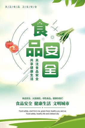 关注食品卫生安全共享健康生活海报