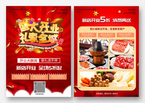 红色喜庆新店开业促销双面宣传单