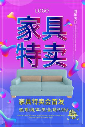 家具促销海报