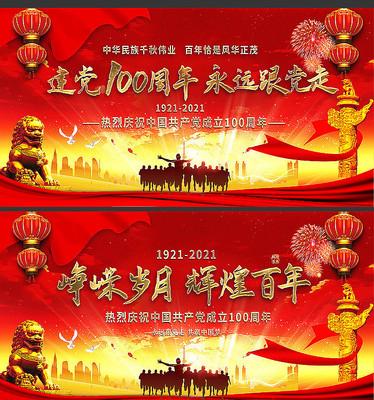 建党100周年文艺晚会舞台背景