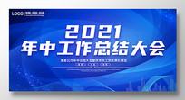 蓝色2021企业年中工作总结背景展板