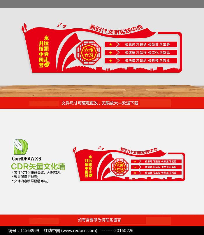 六传六习党建文化墙图片