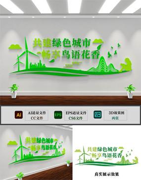 绿色低碳环保农村文化墙