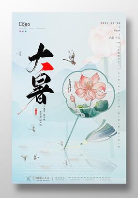 绿色简约大气中国风大暑海报设计