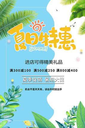 清爽夏季促销海报设计