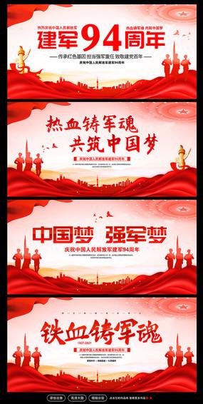 庆祝建军94周年八一建军节部队宣传展板