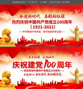 庆祝七一建党100周年背景展板