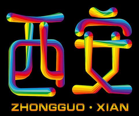 西安字体设计