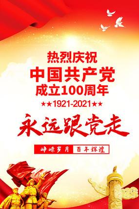 永远跟党走建党100周年海报设计
