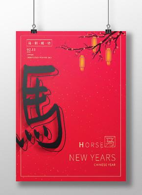 原创手绘字体十二生肖新年马年喜庆海报
