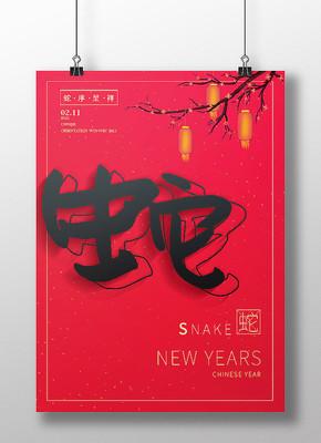 原创手绘字体十二生肖新年蛇年喜庆海报