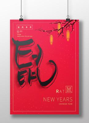 原创手绘字体十二生肖新年鼠年喜庆海报