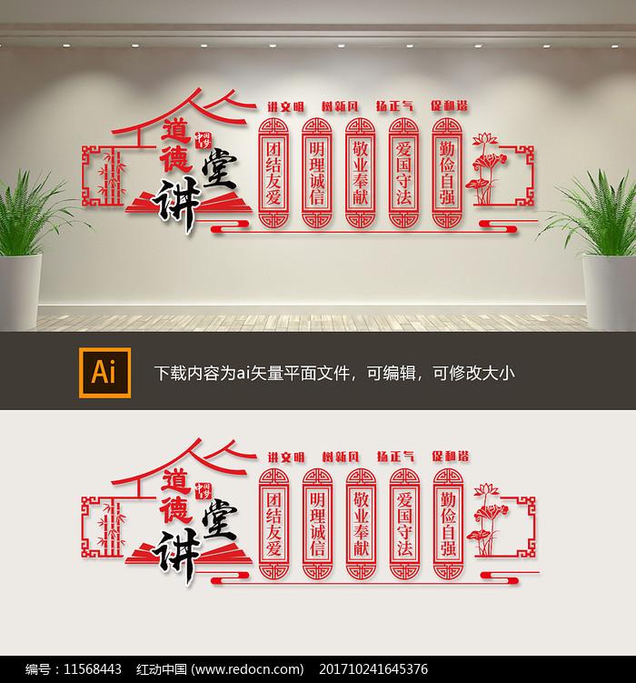 中国风道德讲堂校园文化墙图片