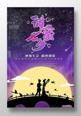 紫色梦幻风七夕情人节相亲大会海报