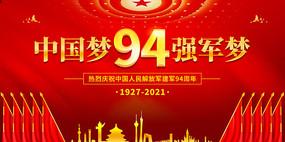 八一建军节建军94周年背景展板