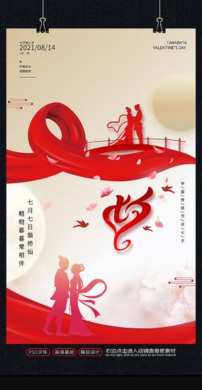 大气创意七夕情人节海报