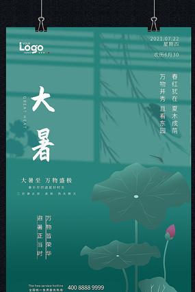 二十四节气大暑节日海报