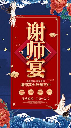 国潮谢师宴酒宴酒店海报设计