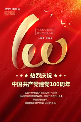 红色建党100周年海报设计