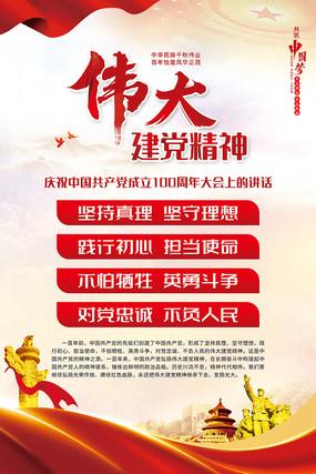 红色伟大建党精神庆祝建党100周年海报