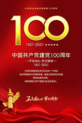 建党100周年海报设计