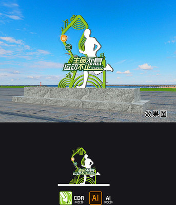 健康步道户外宣传广告雕塑
