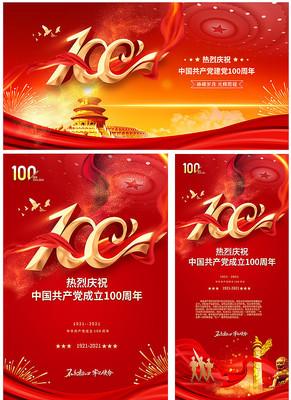 庆祝建党100周年展板设计