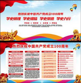 庆祝中国共产党成立100周年展板