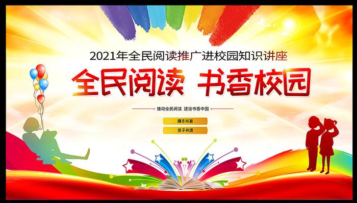 全民阅读书香校园展板设计