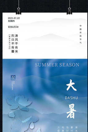 小清新大暑节气海报设计