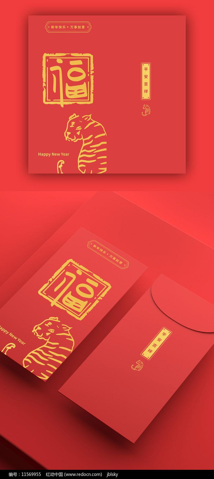 原创字体卡通新年虎年红包设计图片