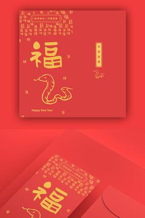原创字体卡通新年蛇年红包设计