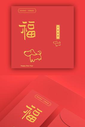 原创字体新年狗年红包设计