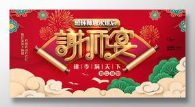 中国风红色谢师宴展板