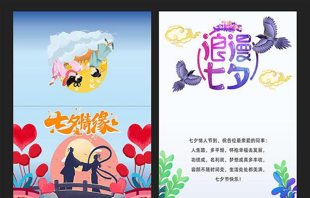 爱在七夕中国情人节贺卡