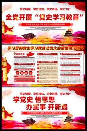 党史学习教育大会宣传栏