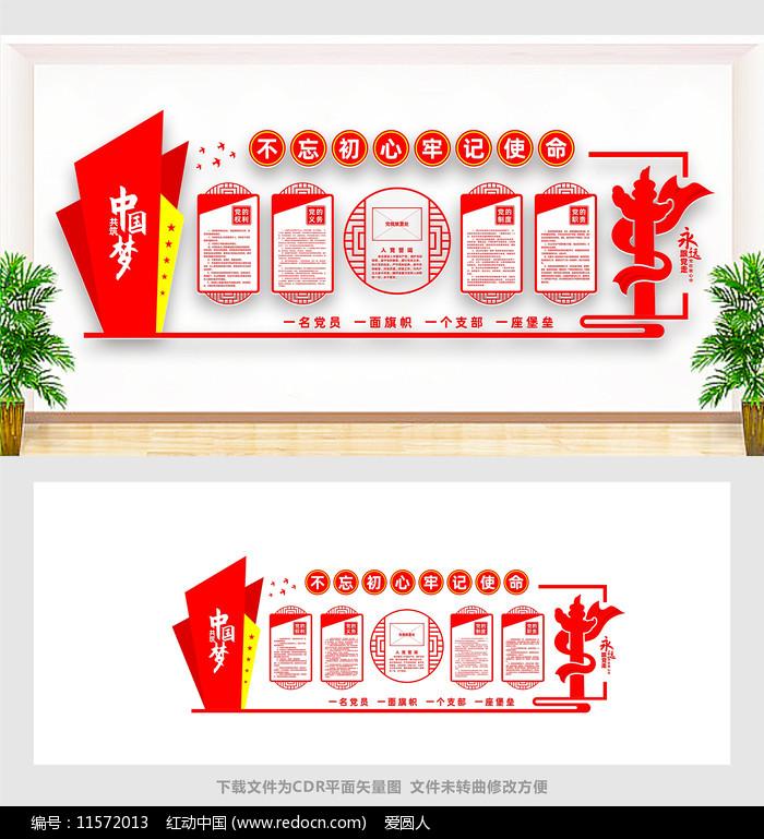 党员活动中心党建文化墙 图片