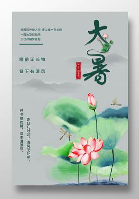 荷花中国风大暑海报