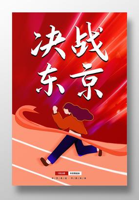 决战东京奥运会海报设计