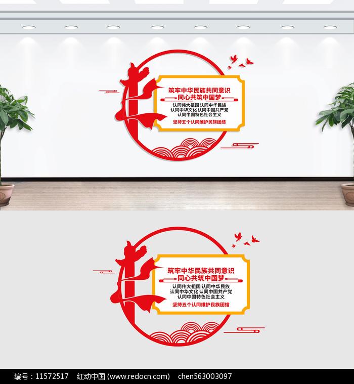 民族团结党建文化墙图片