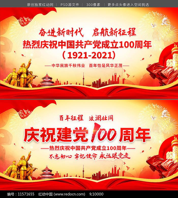 庆祝建党100周年展板背景图片