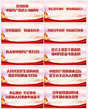 七一建党节宣传标语广告党建展板
