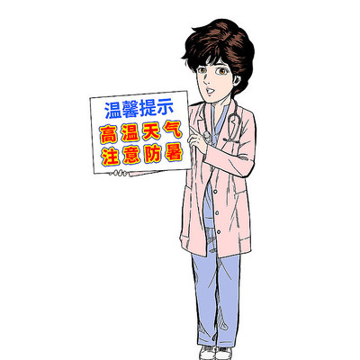 手绘风卡通医生防暑