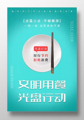 文明用餐光盘行动海报设计