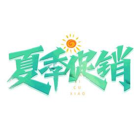 夏季促销绿色秀丽笔艺术字