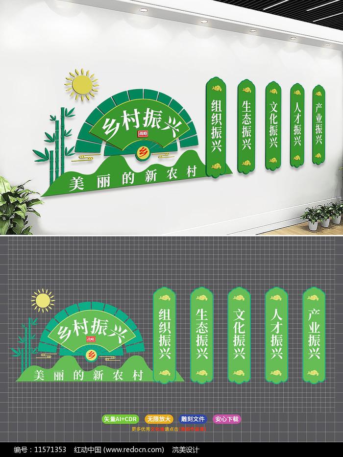 乡村振兴党建文化墙图片