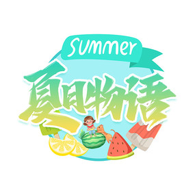夏日物语清新艺术字