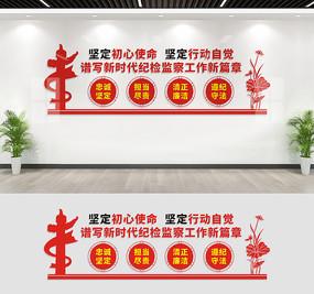 新时代纪检监察工作文化墙