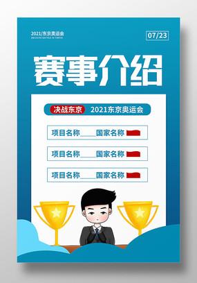东京奥运赛事介绍海报设计